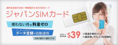 日本一時帰国に便利な「ハナセルのジャパンSIMカード」
