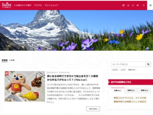 スイス情報.comがリニューアル!