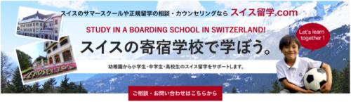 スイス留学.comサイトバナー