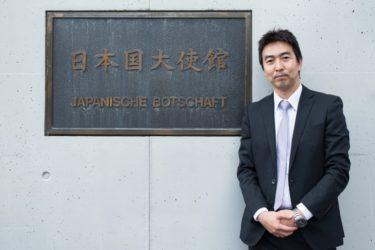 城戸 禎久 さん ( 在スイス日本国大使館・領事 )