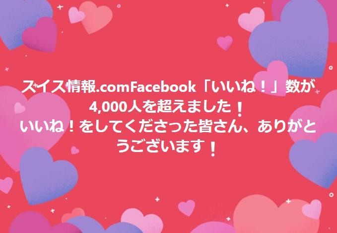 スイス情報.comFacebook「いいね!」数4,000人達成!