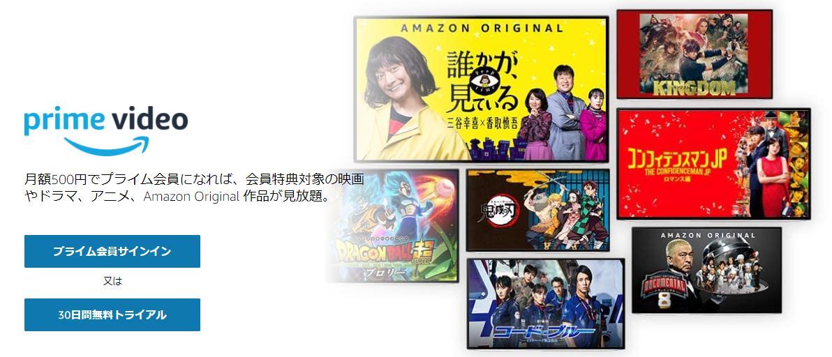 日本のテレビ番組や映画が堪能できる配信サービス、アマゾンプライムビデオ