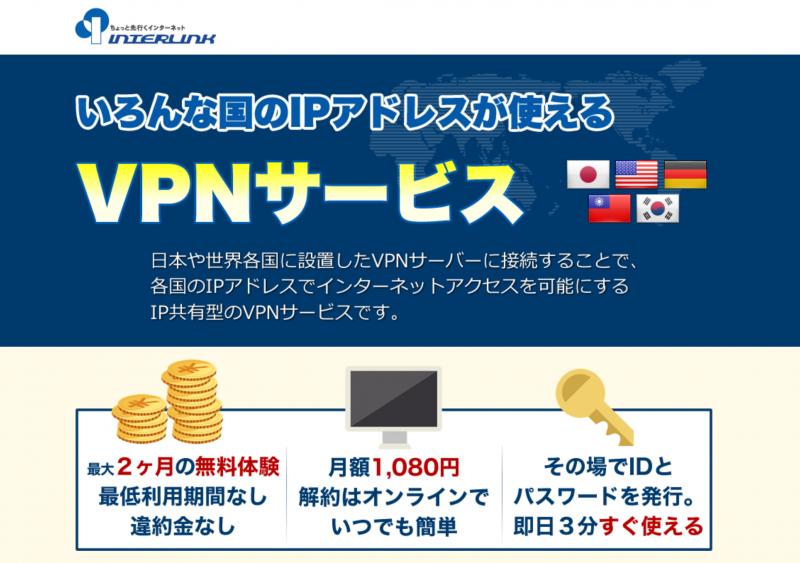 日本のIPアドレスが使えるVPNサービス