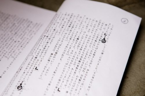スイス日本協会主催の『日本語による朗読会』テキスト