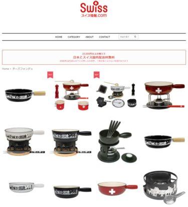 第一弾は11/24までの申込限定!公式ネットショップの商品を12月中旬に日本にお届け!