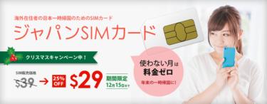 日本一時帰国に便利な「ハナセルのジャパンSIMカード」~クリスマスキャンペーン中!