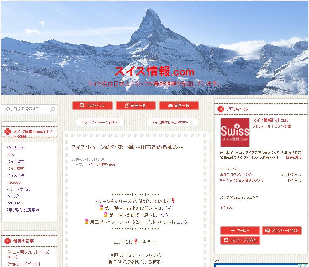 スイス情報.com公式アメーバブログ