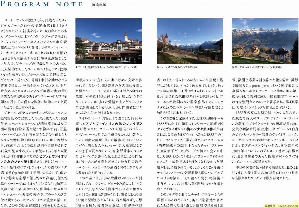 スイス情報.comの画像を使用したパンフレット