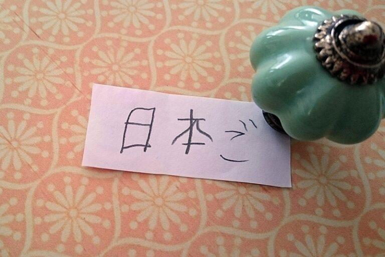 あなたに日本語を習得してほしい理由